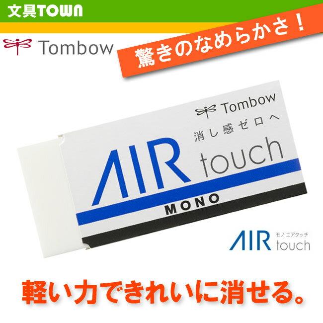 トンボ鉛筆/モノ消しゴム<モノ エアタッチ>EL-AT 紙を傷めることなく、軽いタッチできれいに消せる!