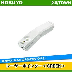 【送料無料】コクヨ/レーザーポインター<GREEN>(ELA-GU92N)UDシリーズ 緑色光使用 お試し用単4電池・保管ケース・ストラップ付き 独自のフォルムが生み出す使いやすさ。ユニバーサ