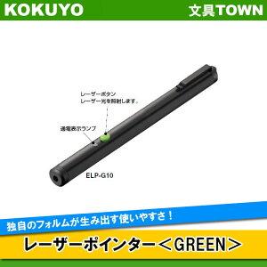 【送料無料】コクヨ/レーザーポインター<GREEN>(ELP-G10)ペンタイプ 緑色光使用 お試し用単4電池 赤色光より約8倍明るくて見やすい!/KOKUYO