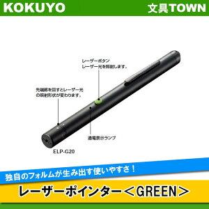【送料無料】コクヨ/レーザーポインター<GREEN>(ELP-G20)ペンタイプ・形状変更 緑色光使用 お試し用単4電池・保管ケース・ストラップ付き シーンに応じて3パターンの照射形状が選