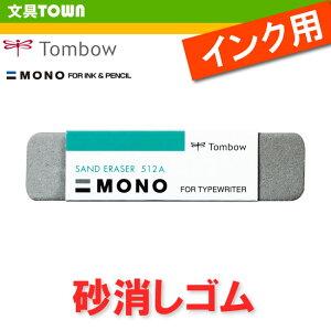 トンボ鉛筆/モノ砂消しゴム ES-512A ボールペンの文字や、印刷された文字の修正に。