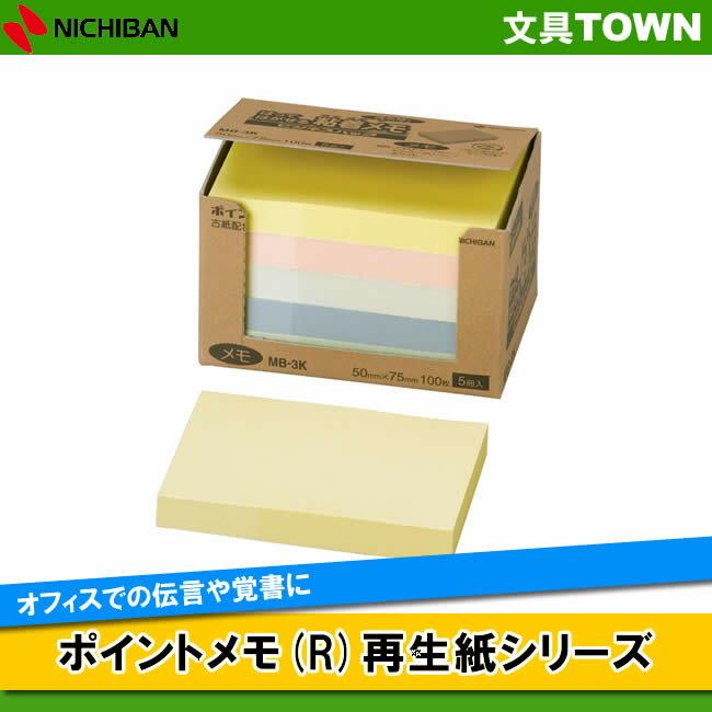 ニチバン/ポイントメモ(R)再生紙シリーズ(MB-3K) 混色(イエロー1・ピンク1・ブルー1・グリーン1・ホワイト1) ビジネスパック 100枚×5冊入 オフィスでの伝言や覚書に/NICHIBAN