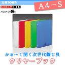 【A4-S・30穴】LIHIT LAB(リヒトラブ)/AQUA DROPs(アクアドロップス)クリヤーブック(ポケット交換タイプ)N-501…