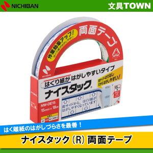 ニチバン/ナイスタック(NW-DE15) はくり紙がはがしやすいタイプ 15mm幅×18m 大巻 はくり紙のはがしづらさを改善!NICHIBAN
