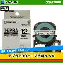 キングジム「テプラ」PRO用 テプラテープ/ST12K 透明ラベル 黒文字 12mm幅 8m巻き KING JIM TEPRA 「テプラ」PRO…