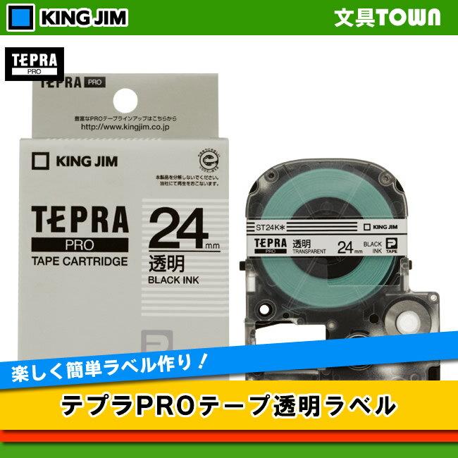 キングジム「テプラ」PRO用 テプラテープ/ST24K 透明ラベル 黒文字 24mm幅 8m巻き KING JIM TEPRA 「テプラ」PROテープカートリッジ