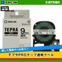 キングジム「テプラ」PRO用 テプラテープ/ST9K 透明ラベル 黒文字 9mm幅 8m巻き KING JIM TEPRA 「テプラ」PROテープカートリッジ