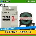 キングジム「テプラ」PRO用 テプラテープ/ST9R 透明ラベル 赤文字 9mm幅 8m巻き KING JIM TEPRA 「テプラ」PROテープカートリッジ