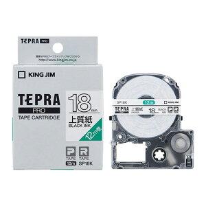 キングジム「テプラ」PRO用 テプラテープ/SP18K 上質紙ラベルテープ 白テープ 黒文字 18mm幅 12m巻き KING JIM TEPRA 「テプラ」PROテープカートリッジ