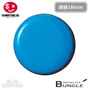 【1箱10個入】スマートバリュー/両面強力カラーマグネット<コーティングタイプ>(B270J-B・354-078)青 ホワイトボードを傷つけにくい!/SMARTVALUE