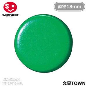 【1箱10個入】スマートバリュー/両面強力カラーマグネット<コーティングタイプ>(B270J-G・354-082)緑 ホワイトボードを傷つけにくい!/SMARTVALUE