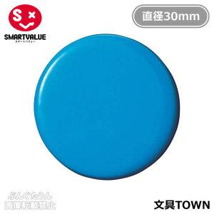 【1箱10個入】スマートバリュー/両面強力カラーマグネット<コーティングタイプ>(B271J-B・354-084)青 ホワイトボードを傷つけにくい!/SMARTVALUE