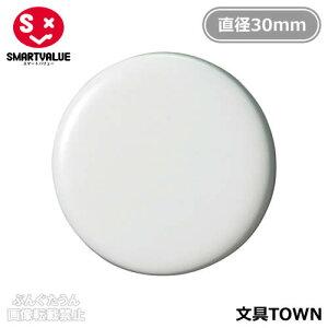 【1箱10個入】スマートバリュー/両面強力カラーマグネット<コーティングタイプ>(B271J-W・354-086)白 ホワイトボードを傷つけにくい!/SMARTVALUE