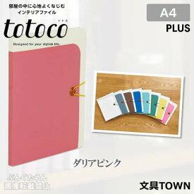 【A4サイズ・全8色】プラス/totoco クリアーファイル(FC-116CFO・78-589)ダリアピンク 20ポケット 不透明タイプ 部屋の中に心地よくなじむインテリアファイル・トトコ/PLUS