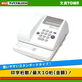 【即納在庫商品】最大10桁印字!マックス 電子チェックライター (EC-510) 【送料無料】 使いやすいスタンダードタイプ EC510【smtb-kd】