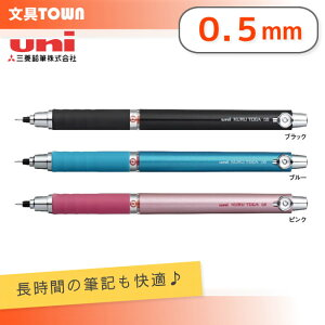 【全3色・芯径0.5mm】三菱鉛筆/シャープペンシル KURUTOGA(クルトガ)ラバーグリップ付モデル M5-6561P 長時間の筆記におすすめのモデル!