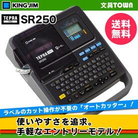 キングジム/ラベルライター「テプラ」PRO SR250 ブラック (オフィスエントリーモデルテープ幅:4〜18mm【本体】※SR220後継機種 送料無料