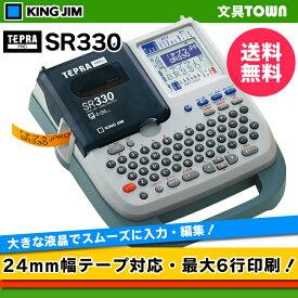キングジム/ラベルライター「テプラ」PRO SR330 ライトグレー【本体】オフィス向けベーシックモデル(4mm〜24mm幅対応)【送料無料】