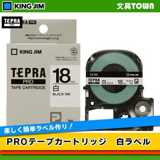キングジム「テプラ」PRO用テプラテープ「SS18K」白ラベル黒文字幅18mm長さ8m