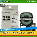 キングジム「テプラ」PRO用 テプラテープ「SS4K」白ラベル 黒文字 4mm幅 長さ8m KING JIM TEPRA 「テプラ」PROテー…