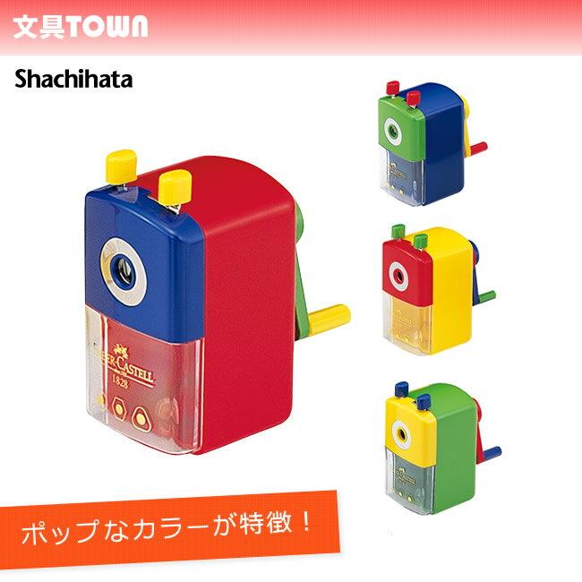 シャチハタ Shachihata/ファーバーカステル はじめての鉛筆削り TFC-1828 三角鉛筆も削れる手動シャープナー!