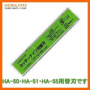【20枚】KOKUYO/カッターナイフ用替刃 HA-200C 大型用 ケース入り コクヨ