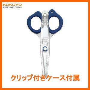 KOKUYO/ポケットハサミ<クリッピー> ハサ-P400B ブルー グルーレス刃 刃渡り43 クリップ付きケースで、ポケットにしっかりとまってサッと使える! コクヨ
