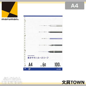 【A4サイズ】マルマン/書きやすいルーズリーフ(L1101H)30穴 43行 100枚 メモリ入6mm罫 色々な筆記具で書き心地をテストし、裏抜けしにくく、にじみの少ない、とても書きやすいルーズ