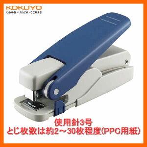 KOKUYO/ステープラー SL-M135 使用針3号 卓上大型 軽い力でしっかりとじられ、置いて使用しても抜群の安定感 コクヨ