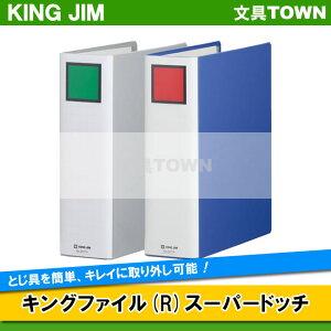 【A4タテ型】キングジム/キングファイル スーパードッチ<脱・着>イージー(2477A) とじ厚70mm 収納枚数700枚 厚型ファイル/KING JIM【ファイル用品】