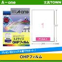 【OA関連品・A4判】エーワン/OHPフィルム(27077) 1面 ノーカット 10枚 インクジェットプリンタ用 オフィスやショップ、工場での表示・識別に/A-one