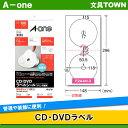 【マット紙】エーワン/CD・DVDラベル(29168) 内径・小 2面 50シート・100枚 各種プリンタ兼用/A-one