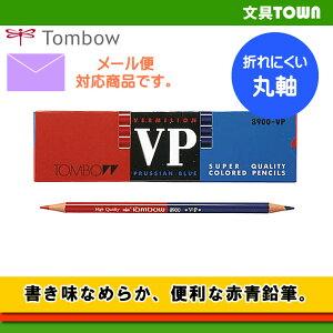 【1ダース】トンボ鉛筆/赤青鉛筆 8900VP(朱色・藍色)なめらかで書きやすい!オーソドックスなタイプの赤青鉛筆。