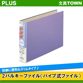 【B4-E】プラス/2バルキーファイル(FL-045OB・96-384) ブルー スリムタイプ 収容枚数500枚 とじ厚50mm 分別とじ具 収納に便利なスリムタイプ/PLUS