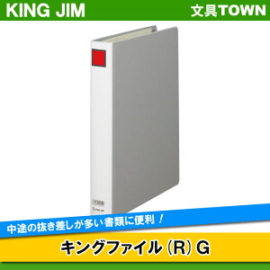 【A4タテ型】キングジム/キングファイルG(973N)グレー とじ厚30mm 収納枚数300枚 厚型ファイル/KING JIM【ファイル用品】