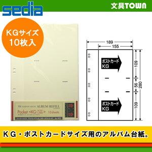 【ポストカード・KGサイズ用10枚入・全2色】セキセイ/アルバム補充用替台紙 AL-5KG ポストカード・KGサイズ用の補充台紙。
