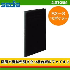 【B3-S(四つ切)・10ポケット】セキセイ/アルタートホルダー 図面やポスターなどの保管・整理に!ART-85H