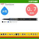 【ボール径0.7mm・全2色】トンボ鉛筆/水性ボールペン替芯 BK-LP05
