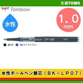 【ボール径1.0mm・全2色】トンボ鉛筆/水性ボールペン替芯 BK-LP07