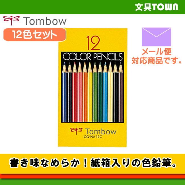 【12色セット】トンボ鉛筆/色鉛筆(紙箱)CQ-NA12C なめらかな書き味と鮮やかな発色が自慢の、紙箱入り色鉛筆。