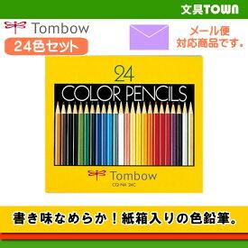 【24色セット】トンボ鉛筆/色鉛筆(紙箱)CQ-NA24C なめらかな書き味と鮮やかな発色が自慢の、紙箱入り色鉛筆。