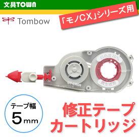 【テープ幅5mm】トンボ鉛筆/修正テープ MONO CX(モノCX)カートリッジ CT-CR5R 全ての「モノCX」に装着可能!白色度70パーセント再生紙用。