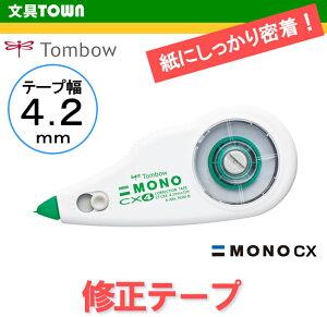【テープ幅4.2mm】トンボ鉛筆/修正テープMONO CX4(モノCX4)CT-CX4 高精度設計の本格修正テープ!