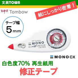 【テープ幅5mm】トンボ鉛筆/修正テープMONO CX5R(モノCX5R)CT-CX5R 高精度設計の本格修正テープ!白色度70パーセント再生紙用。