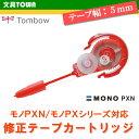 【テープ幅5mm】トンボ鉛筆/修正テープ MONO PXN(モノPXN)カートリッジ CT-PR5 全ての「モノPXN」「モノPX」に装着…