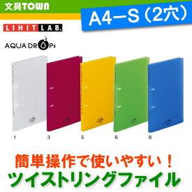 【A4-S・2穴】LIHIT LAB(リヒトラブ)/AQUA DROPs(アクアドロップス)フラット・ツイストリングファイル F-5000 かさばらない!超薄型設計のリングファイル。