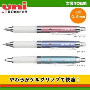 【芯径0.5mm・全3色】三菱鉛筆/シャープペン・uni α-gel(ユニ アルファゲル)M5858GG1P おしゃれなノーブルカラー!クルトガエンジン搭載で快適に筆記 ! M5-858GG1P