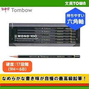 【硬度:9H〜6B/1ダース】トンボ鉛筆/鉛筆<モノ 100>MONO-100 高密度構造でなめらかな書き味と折れにくさを実現!こだわりの高級鉛筆。