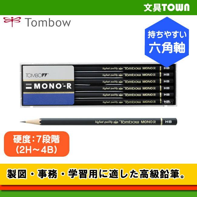 【硬度:2H〜4B/1ダース】トンボ鉛筆/鉛筆<モノ R>MONO-R 芯が紙にしっかり定着!製図・事務・学習用に適した鉛筆。