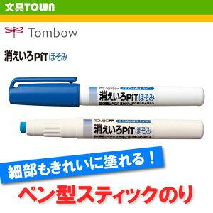 【つめ替えタイプ】トンボ鉛筆/ペン型スティックのり<消えいろピットほそみ>PT-PC 塗ったところが確認できる!乾くと透明になる、ブルーのスティックのり。